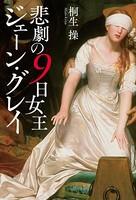悲劇の9日女王 ジェーン・グレイ