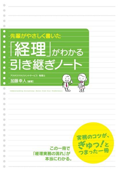 「経理」がわかる引き継ぎノート