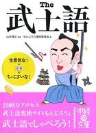 The武士語