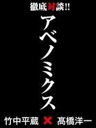 アベノミクス ― 竹中平蔵×高橋洋一 徹底対談!