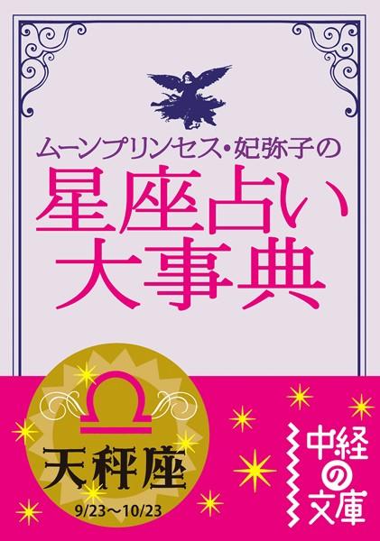 ムーン・プリンセス妃弥子の星座占い大事典 天秤座