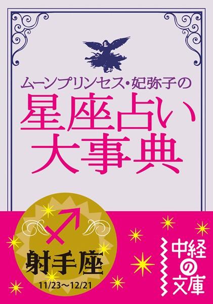 ムーン・プリンセス妃弥子の星座占い大事典 射手座