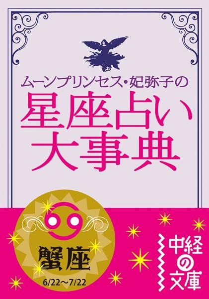 ムーン・プリンセス妃弥子の星座占い大事典 蟹座