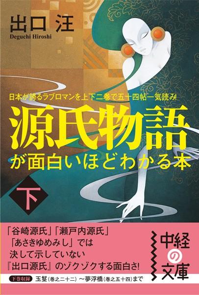 源氏物語が面白いほどわかる本 下