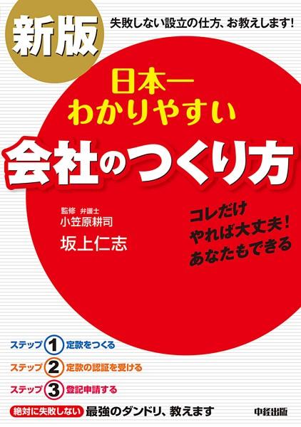 新版 日本一わかりやすい会社のつくり方