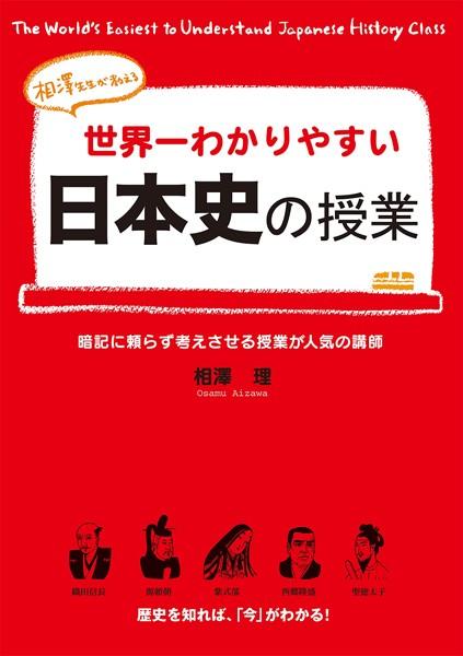 世界一わかりやすい日本史の授業