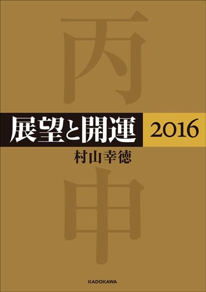 展望と開運 2016