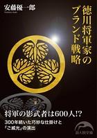 徳川将軍家のブランド戦略