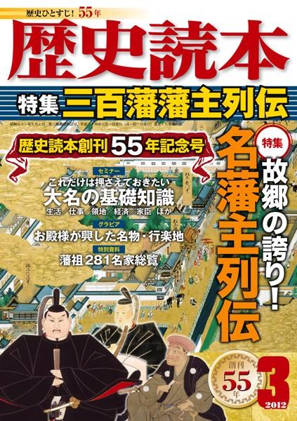 歴史読本 2012年3月号電子特別版「三百藩藩主列伝」