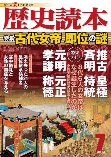 歴史読本 2012年7月号電子特別版「古代女帝即位の謎」