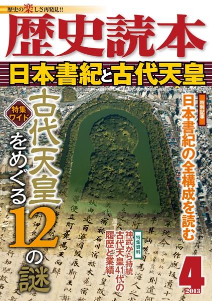 歴史読本 2013年4月号電子特別版「日本書紀と古代天皇」