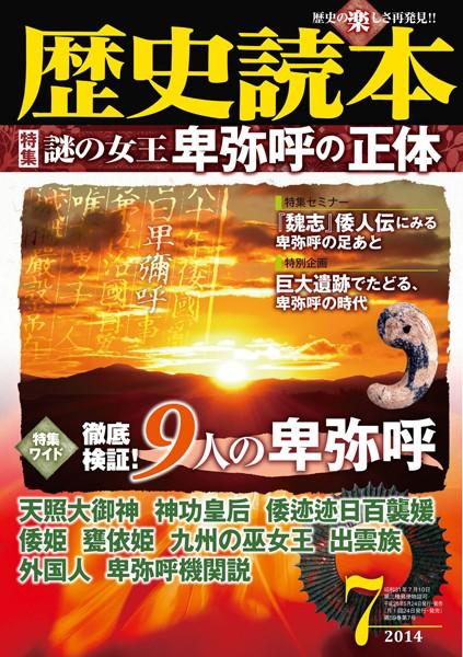 歴史読本 2014年7月号電子特別版「謎の女王卑弥呼の正体」