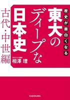 歴史が面白くなる 東大のディープな日本史