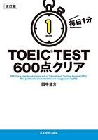 改訂版 毎日1分 TOEIC TEST600点クリア