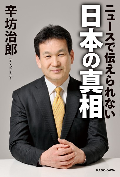ニュースで伝えられない 日本の真相