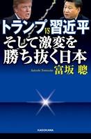 トランプVS習近平 そして激変を勝ち抜く日本