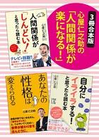 【3冊合本版】心屋仁之助の「人間関係が楽になる!」