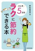 ひと月5万円ラクに節約できる本