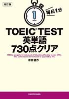 改訂版 毎日1分 TOEIC TEST英単語730点クリア
