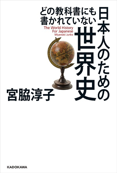 どの教科書にも書かれていない 日本人のための世界史