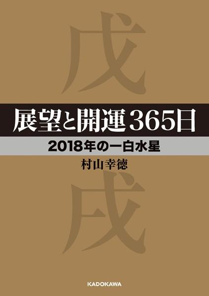 展望と開運365日 【2018年の一白水星】