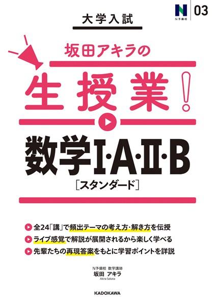 大学入試 坂田アキラの生授業! 数学I・A・II・B[スタンダード]