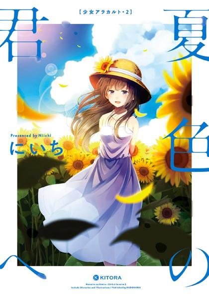 夏色の君へ 少女アラカルト 2