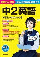 中2英語が面白いほどわかる本