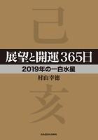 展望と開運365日 【2019年の一白水星】