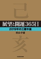 展望と開運365日 【2019年の三碧木星】