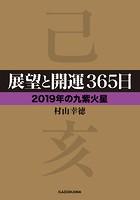 展望と開運365日 【2019年の九紫火星】