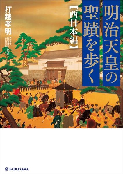 明治天皇の聖蹟を歩く 西日本編