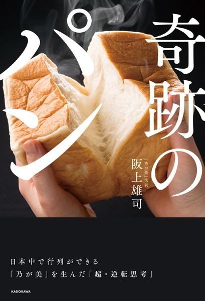 奇跡のパン 日本中で行列ができる「乃が美」を生んだ「超・逆転思考」