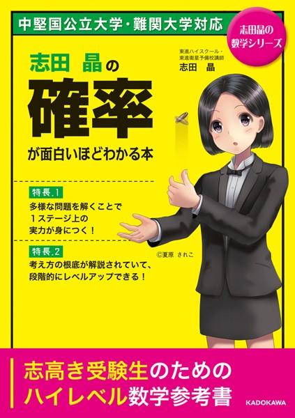 志田晶の 確率が面白いほどわかる本
