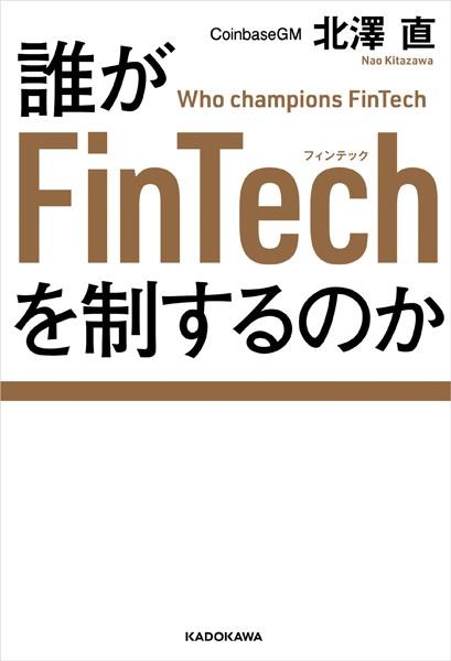 誰がFinTechを制するのか