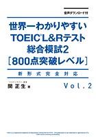 音声ダウンロード付 世界一わかりやすいTOEIC L&Rテスト総合模試 2[800点突破レベル]