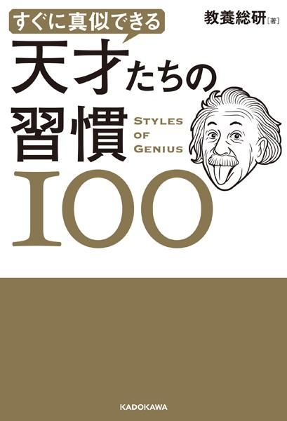 すぐに真似できる 天才たちの習慣100