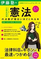 伊藤塾の公務員試験