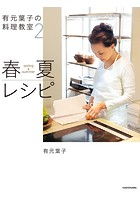 有元葉子の料理教室 2 春夏レシピ