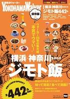 保存版 横浜・神奈川生まれのジモト飯