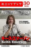 別冊カドカワtreasure Progressive Rock プログレッシヴ・ロック Special Interview キース・エマーソン