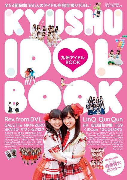 九州アイドルBOOK