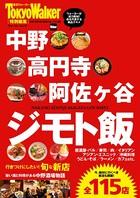 中野・高円寺・阿佐ヶ谷 ジモト飯