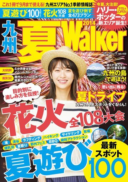 九州夏Walker 2014