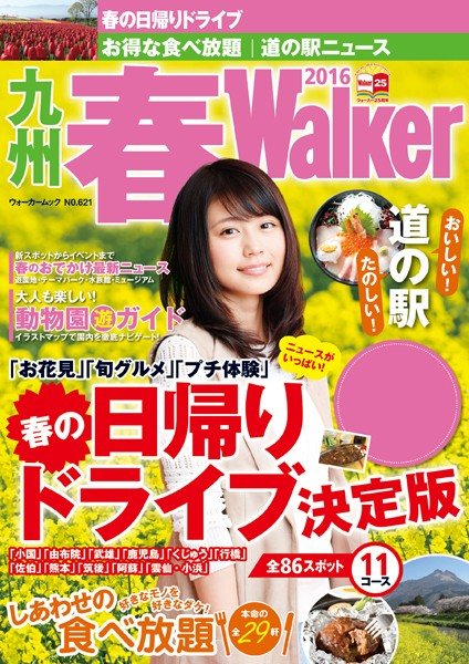 九州春Walker 2016