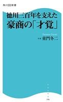 徳川三百年を支えた豪商の「才覚」