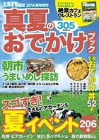 北海道Walker2014夏号増刊 真夏のおでかけブック