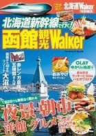 北海道新幹線で行く! 函館観光Walker