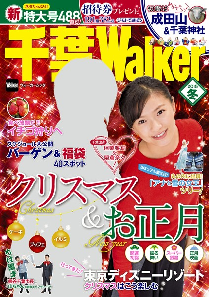 千葉Walker 2015 冬