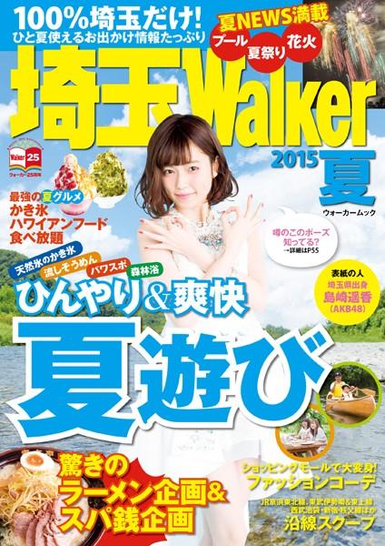 埼玉Walker 2015 夏